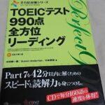 TOEIC満点おすすめ参考書|リーディングはこの一冊!