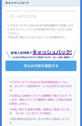 スタディサプリENGLISH新日常英会話申し込み画面4