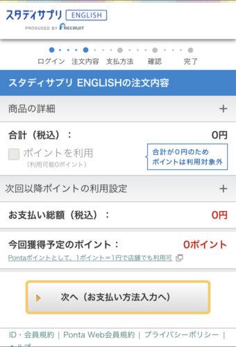 スタディサプリENGLISH新日常英会話申し込み画面9