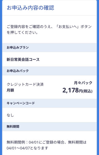 スタディサプリENGLISH新日常英会話申し込み画面6