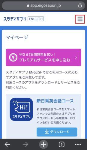 スタディサプリENGLISH公式サイトマイページ
